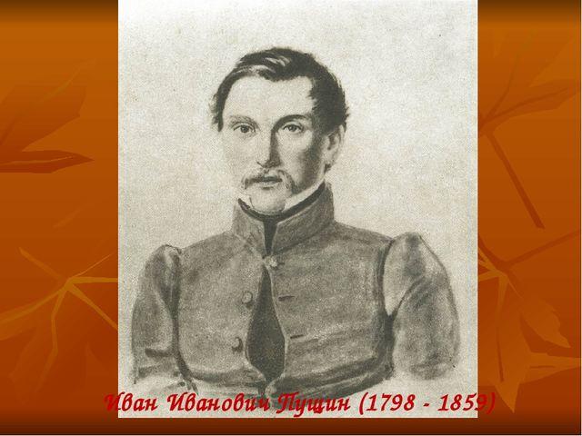 Иван Иванович Пущин (1798 - 1859)