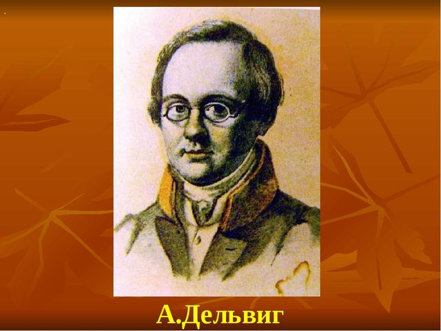 . А.Дельвиг