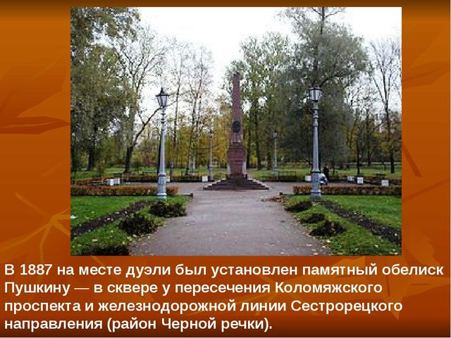 В 1887 на месте дуэли был установлен памятный обелиск Пушкину— в сквере у п...