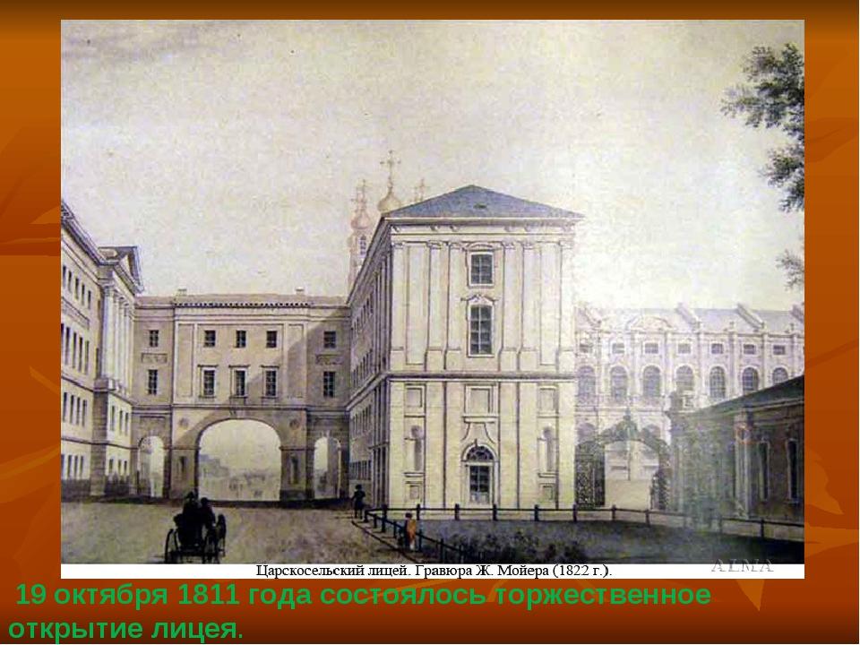 19 октября 1811 года состоялось торжественное открытие лицея.