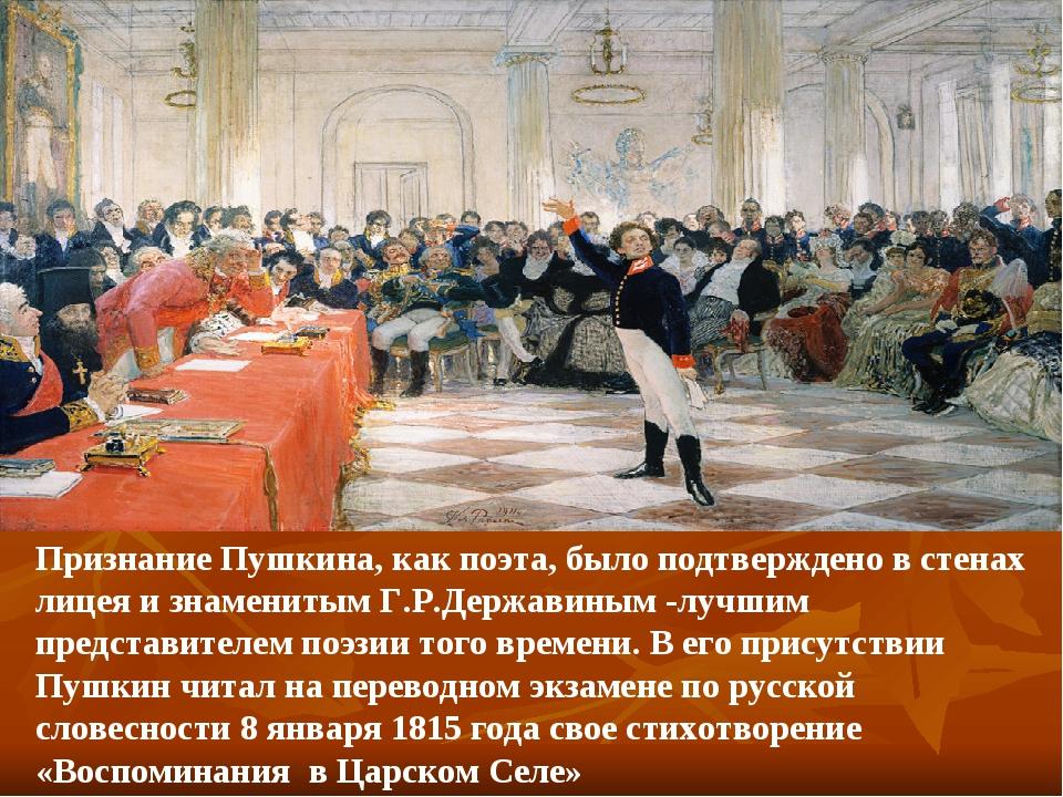 Признание Пушкина, как поэта, было подтверждено в стенах лицея и знаменитым Г...