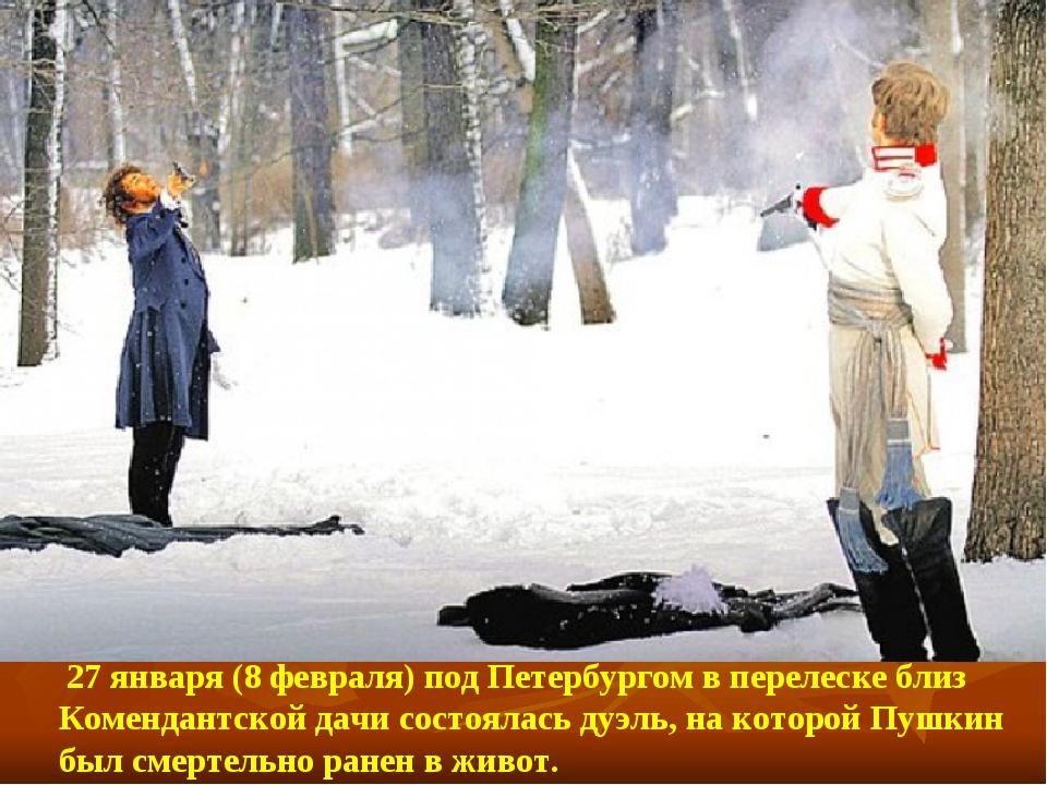 27 января (8 февраля) под Петербургом в перелеске близ Комендантской дачи со...