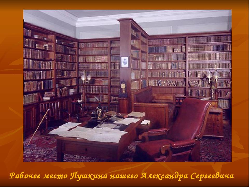 Рабочее место Пушкина нашего Александра Сергеевича.