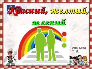 Красный, желтый, зеленый Ананьева Т. И.