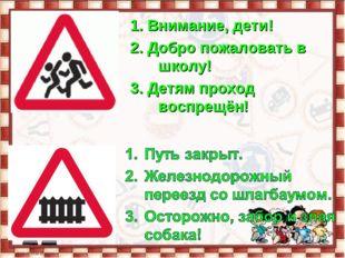 1. Внимание, дети! 2. Добро пожаловать в школу! 3. Детям проход воспрещён!