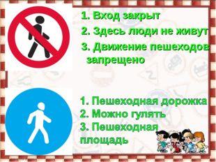 1. Вход закрыт 2. Здесь люди не живут 3. Движение пешеходов запрещено