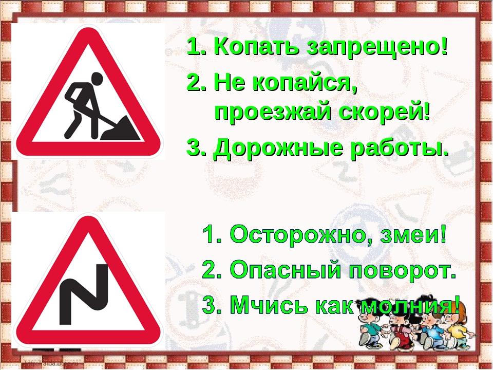 1. Копать запрещено! 2. Не копайся, проезжай скорей! 3. Дорожные работы.