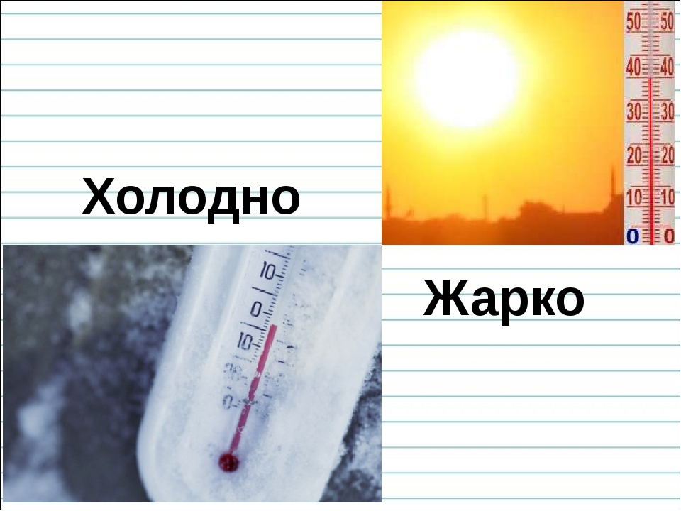 Жарко Холодно