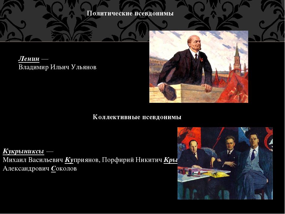 Коллективные псевдонимы Кукрыниксы— Михаил ВасильевичКуприянов,Порфирий Н...