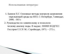 1. Баннов П.Г. Основные методы контроля загрязнения окружающей среды на НПЗ.