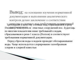 Требования к качеству сточных вод, сбрасываемой в реку Пчевжа (2 класс) посл