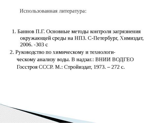 1. Баннов П.Г. Основные методы контроля загрязнения окружающей среды на НПЗ....