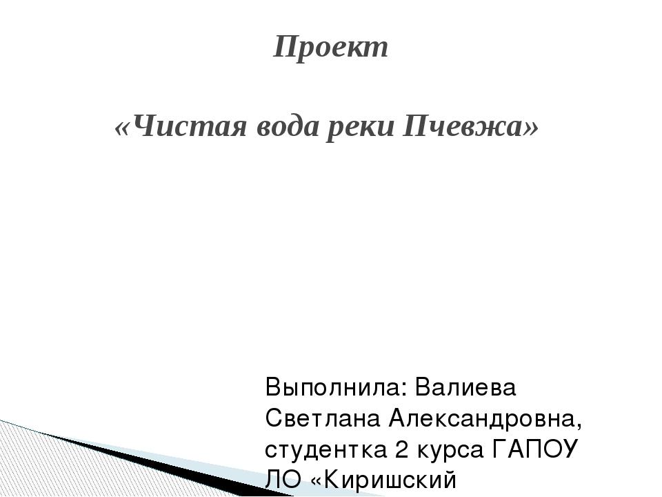 Проект «Чистая вода реки Пчевжа» Выполнила: Валиева Светлана Александровна, с...