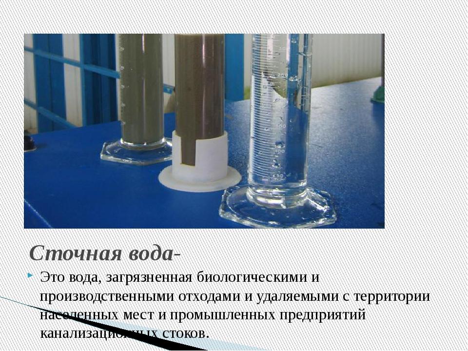 Сточная вода- Это вода, загрязненная биологическими и производственными отход...