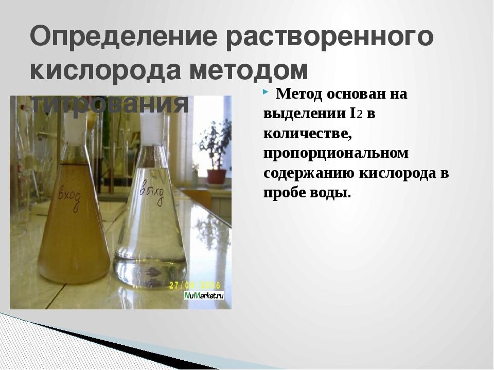 Метод основан на Определение растворенного кислорода методом титрования выдел...