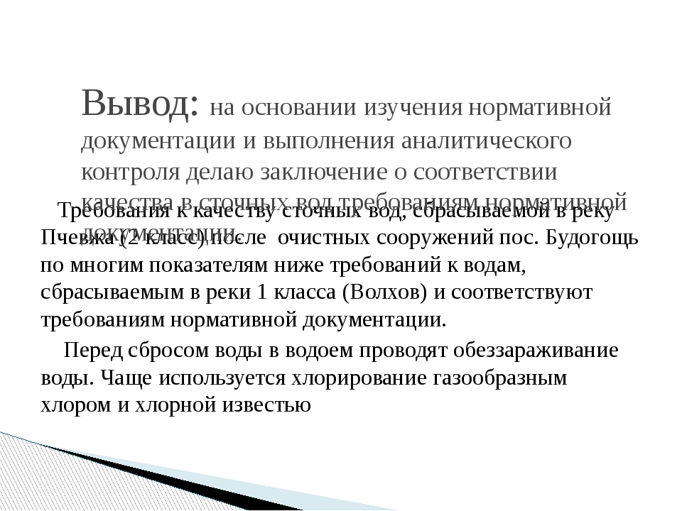 Требования к качеству сточных вод, сбрасываемой в реку Пчевжа (2 класс) посл...