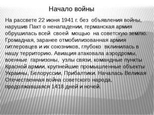 Начало войны На рассвете 22 июня 1941 г. без объявления войны, нарушив Пакт о