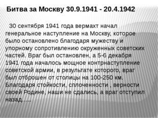 Битва за Москву 30.9.1941 - 20.4.1942 30 сентября 1941 года вермахт начал ген