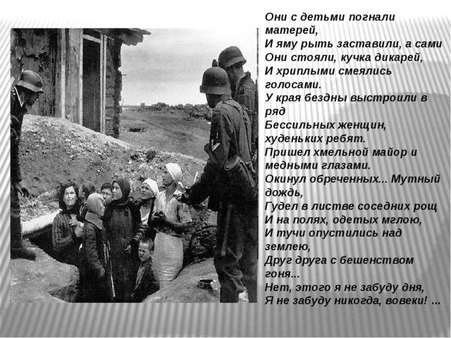 Они с детьми погнали матерей, И яму рыть заставили, а сами Они стояли, кучка...