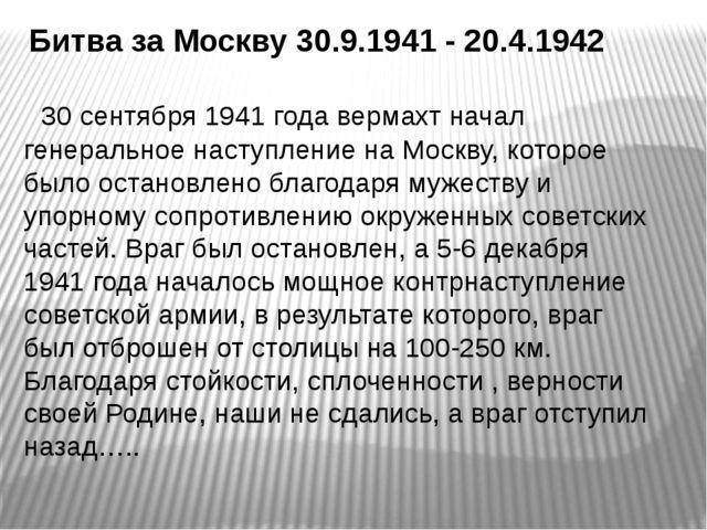 Битва за Москву 30.9.1941 - 20.4.1942 30 сентября 1941 года вермахт начал ген...