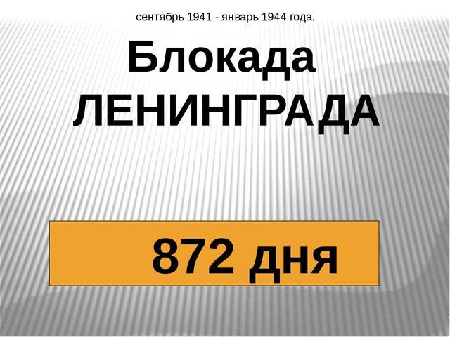 Блокада ЛЕНИНГРАДА 872 дня сентябрь 1941 - январь 1944 года.