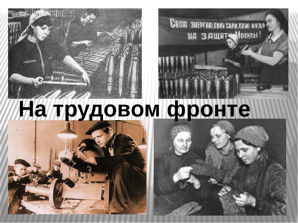 На трудовом фронте
