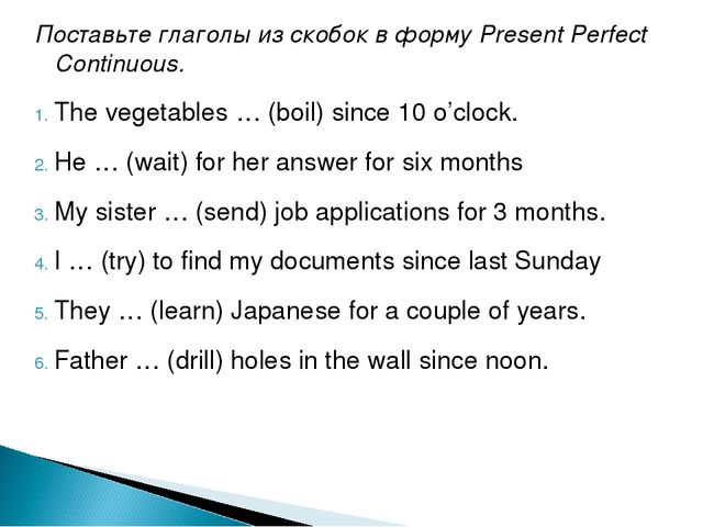 Поставьте глаголы из скобок в форму Present Perfect Continuous. The vegetable...