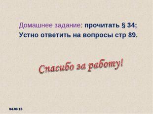 Домашнее задание: прочитать § 34; Устно ответить на вопросы стр 89. *