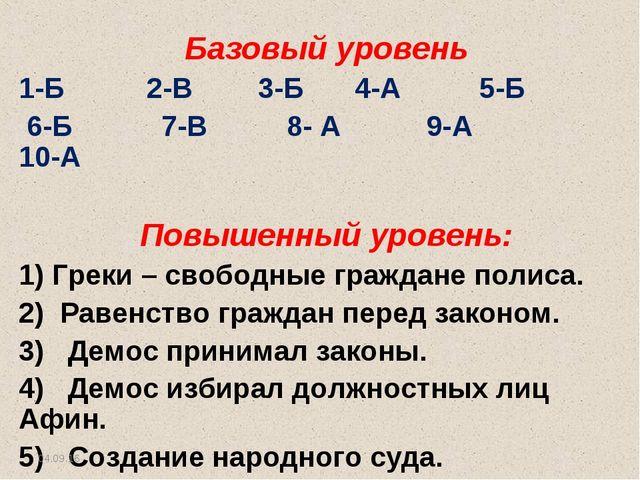 Базовый уровень 1-Б 2-В 3-Б 4-А 5-Б 6-Б 7-В 8- А 9-А 10-А Повышенный ур...