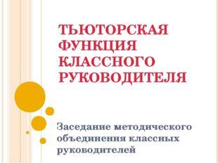 ТЬЮТОРСКАЯ ФУНКЦИЯ КЛАССНОГО РУКОВОДИТЕЛЯ Заседание методического объединения
