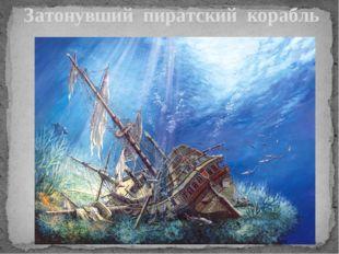 Затонувший пиратский корабль