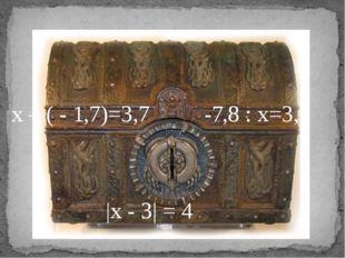 х – ( - 1,7)=3,7 -7,8 : х=3,9 |х - 3| = 4