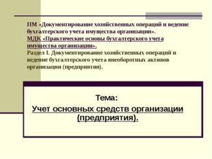 ПМ «Документирование хозяйственных операций и ведение бухгалтерского учета им