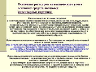 Основным регистром аналитического учета основных средств являются инвентарные