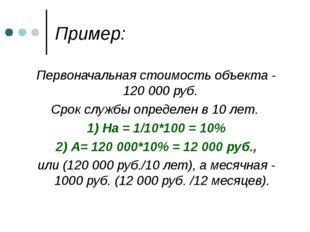 Пример: Первоначальная стоимость объекта - 120 000 руб. Срок службы определен