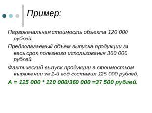 Пример: Первоначальная стоимость объекта 120 000 рублей. Предполагаемый объем