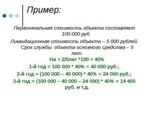 Пример: Первоначальная стоимость объекта составляет 100 000 руб. Ликвидационн