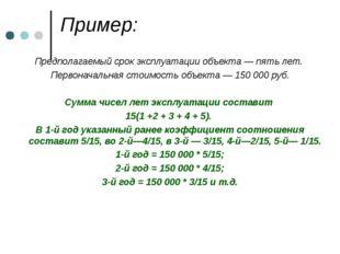 Пример: Предполагаемый срок эксплуатации объекта — пять лет. Первоначальная с