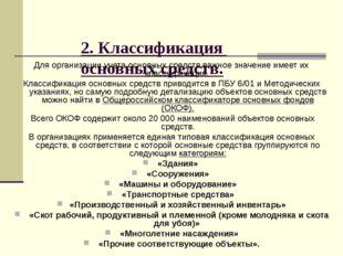 2. Классификация основных средств. Для организации учета основных средств ва