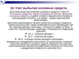 10. Учет выбытия основных средств. Для учета выбытия объектов основных средст