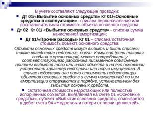 В учете составляют следующие проводки: Дт 01/«Выбытие основных средств» Кт 01