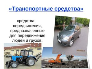 «Транспортные средства» средства передвижения, предназначенные для передвижен