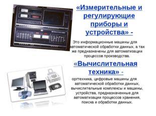 «Измерительные и регулирующие приборы и устройства» - Это информационные маши