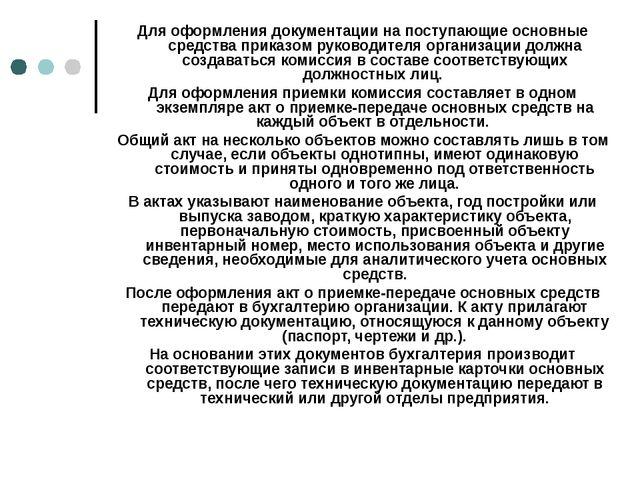 Для оформления документации на поступающие основные средства приказом руковод...