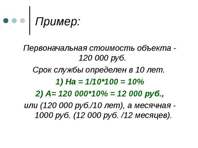 Пример: Первоначальная стоимость объекта - 120 000 руб. Срок службы определен...