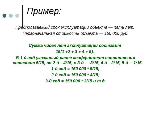 Пример: Предполагаемый срок эксплуатации объекта — пять лет. Первоначальная с...