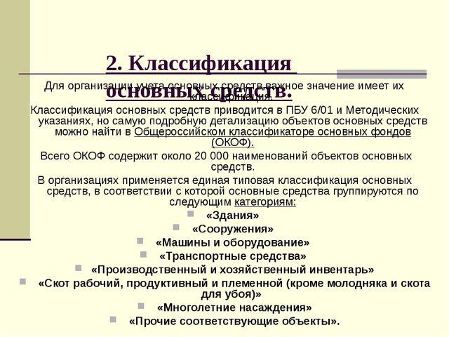 2. Классификация основных средств. Для организации учета основных средств ва...
