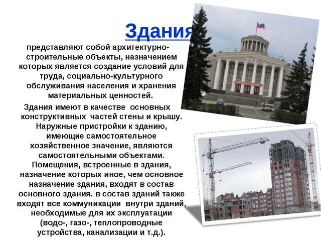 Здания представляют собой архитектурно-строительные объекты, назначением кото...