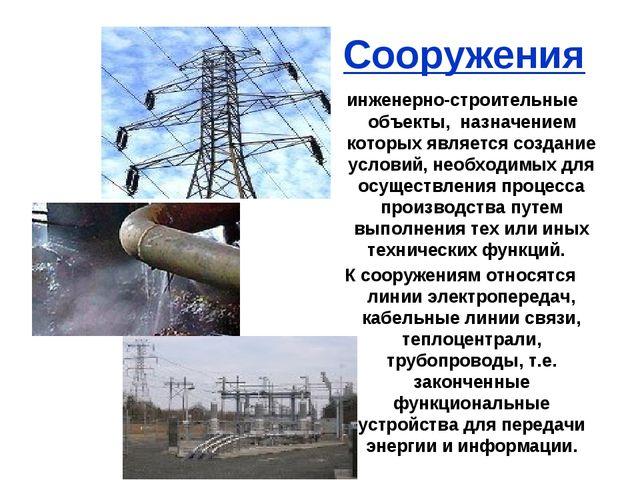 Сооружения инженерно-строительные объекты, назначением которых является созда...