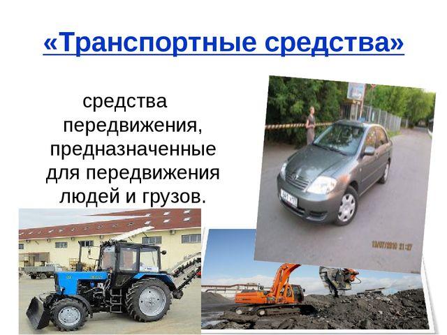 «Транспортные средства» средства передвижения, предназначенные для передвижен...